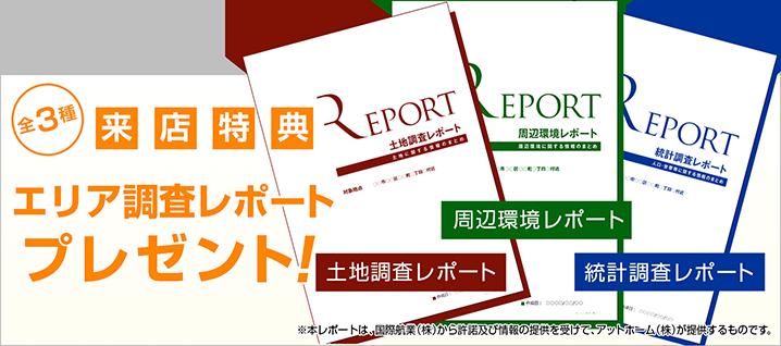 来店特典-エリア調査レポートプレゼント!