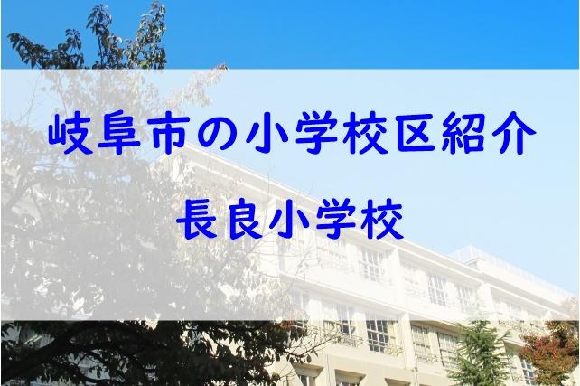岐阜市の小学校区紹介:長良小学校