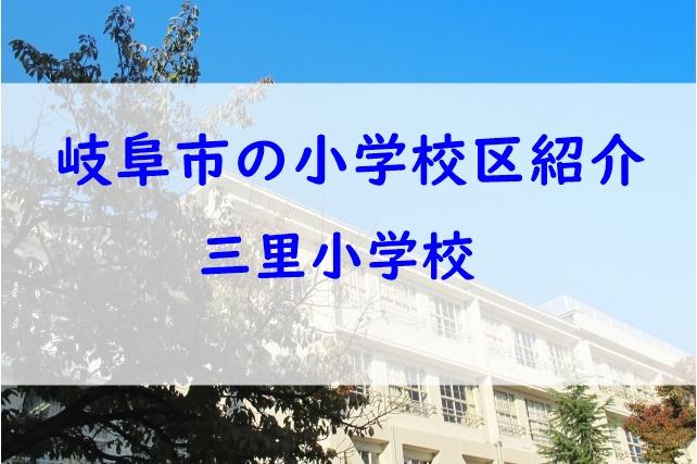岐阜市の小学校区紹介:三里小学校