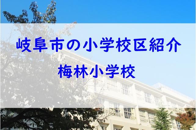 岐阜市の小学校区紹介:梅林小学校