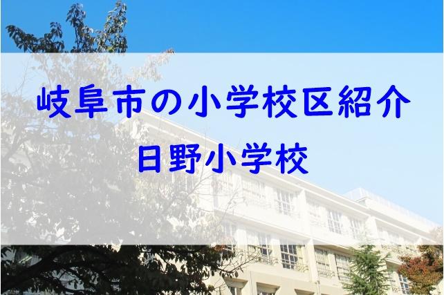 岐阜市の小学校区紹介:日野小学校