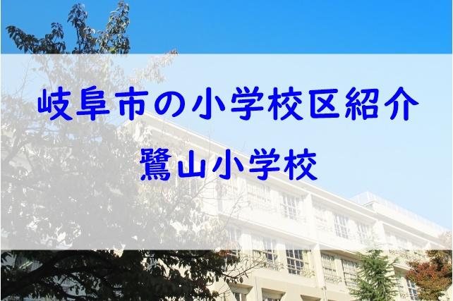 岐阜市の小学校区紹介:鷺山小学校