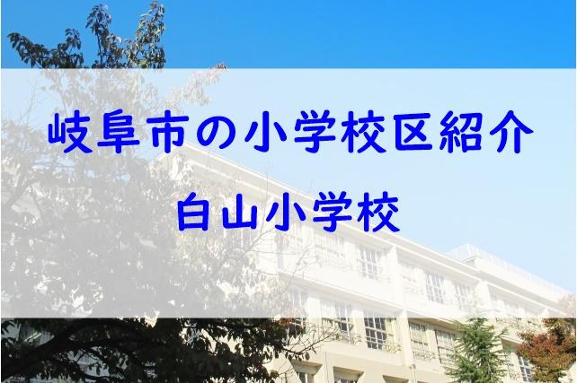 岐阜市の小学校区紹介:白山小学校