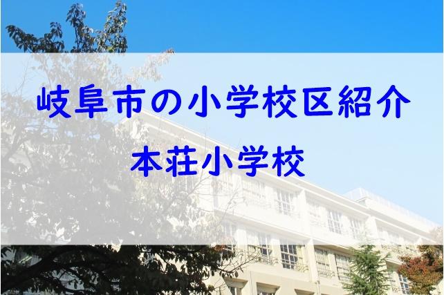 岐阜市の小学校区紹介:本荘小学校