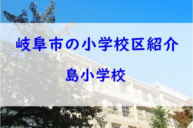 岐阜市の小学校区紹介:島小学校