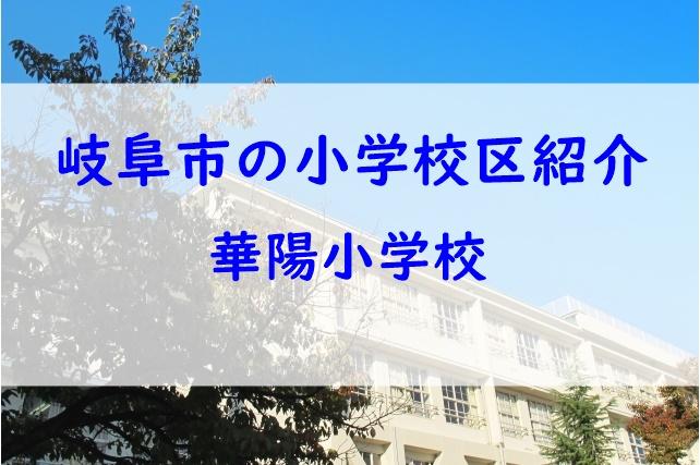 岐阜市の小学校区紹介:華陽小学校