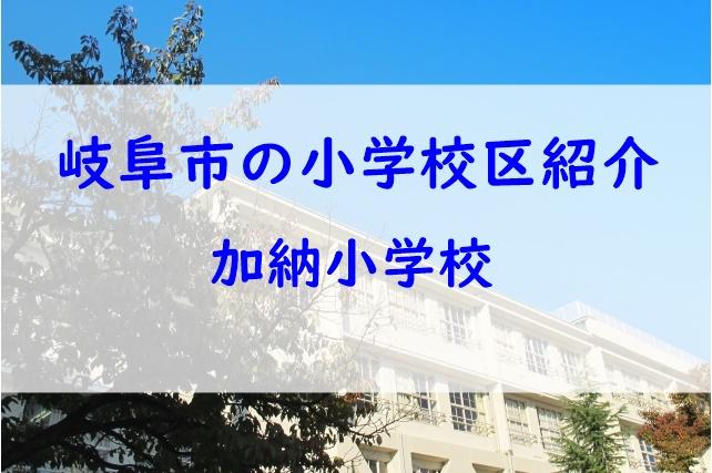 岐阜市の小学校区紹介:加納小学校