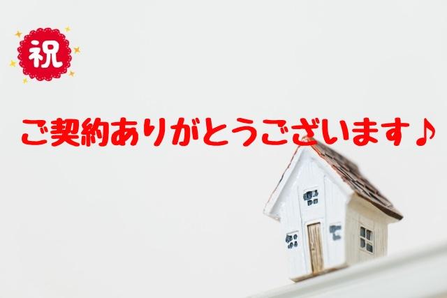S様 岐阜市中古マンションご契約ありがとうございます!